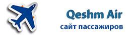 Qeshm Air